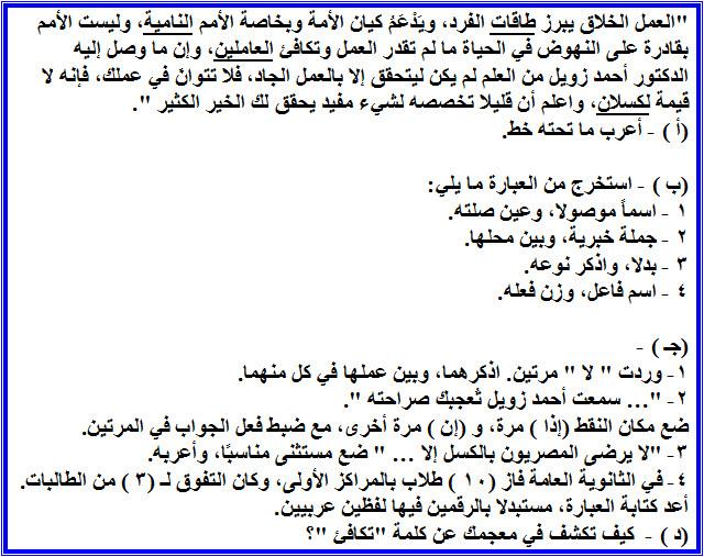 أسوأ امتحان نحو في تاريخ امتحانات الثَّانويَّة العامَّة المصريَّة!!