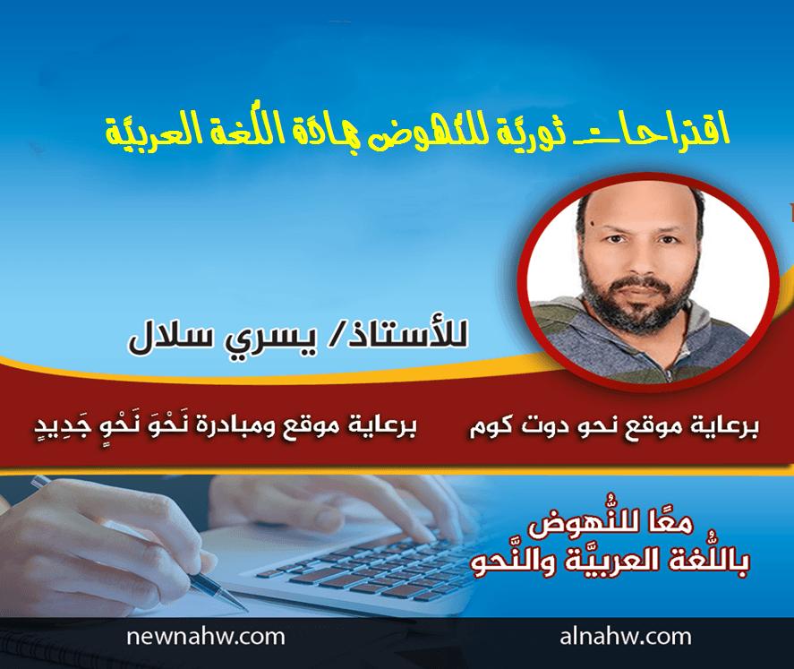 اقتراحات ثوريَّة للنُّهوض بمادَّة اللُّغة العربيَّة