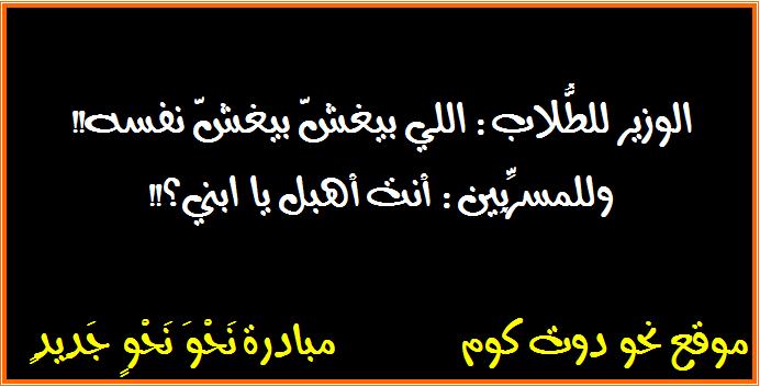 البنطلون لأ .. البنطلون آه!! أقوى تصريحات كوميديَّة لوزير التَّربية والتَّعليم المصريِّ في 2019!!